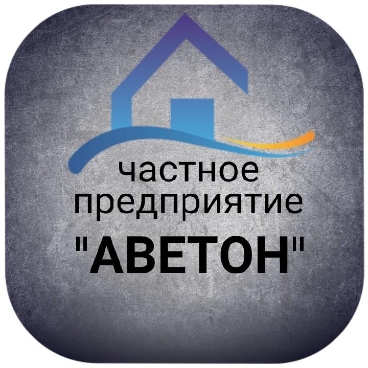 ЧПТУП АВЕТОН